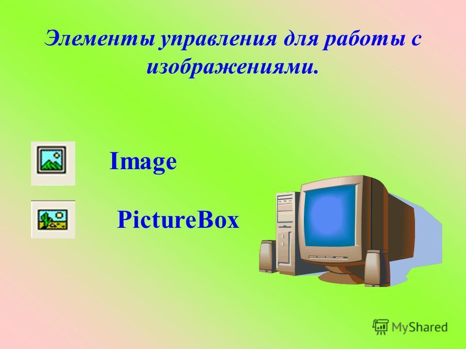 Image Элементы управления для работы с изображениями. PictureBox