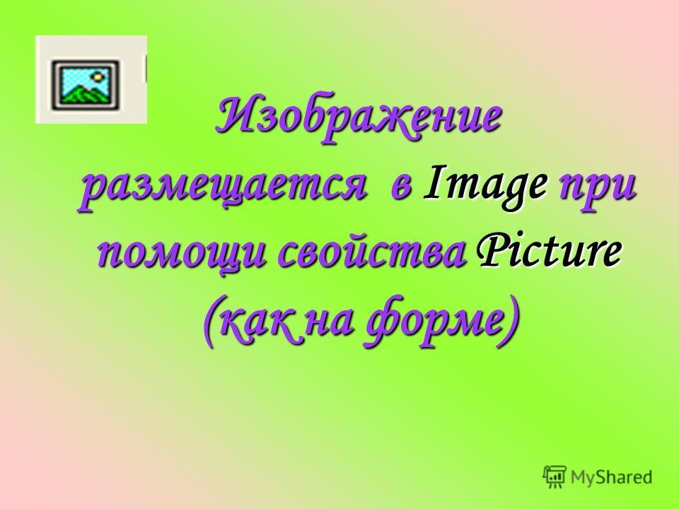 Изображение размещается в Image при помощи свойства Picture (как на форме)