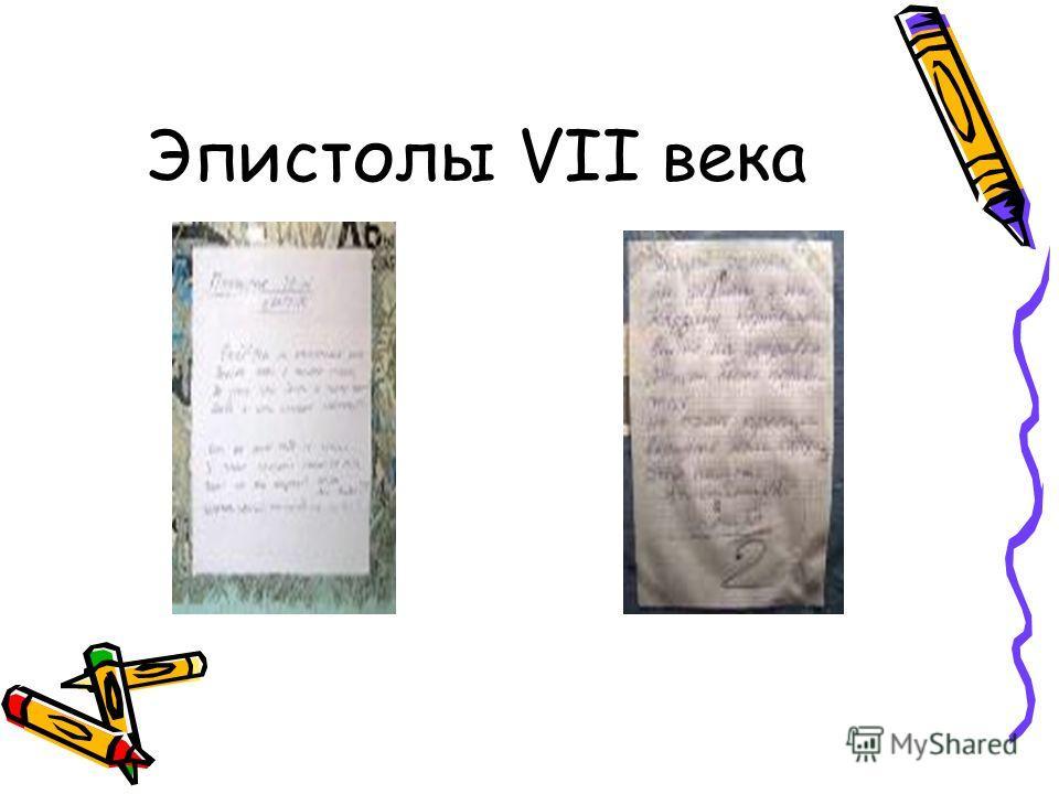 Эпистолы VII века