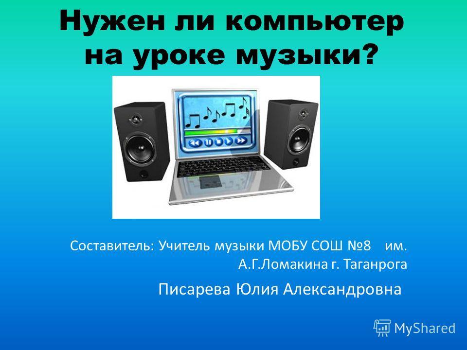 Скачать современную музыку на компьютер бесплатно