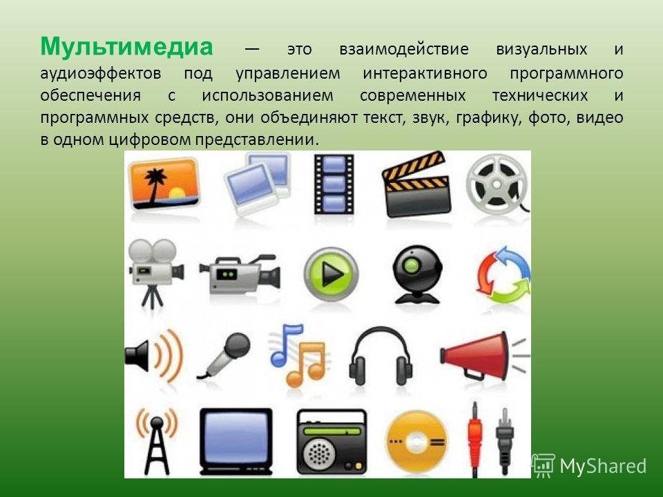 Мультимедиа это взаимодействие визуальных и аудиоэффектов под управлением интерактивного программного обеспечения с использованием современных технических и программных средств, они объединяют текст, звук, графику, фото, видео в одном цифровом предст