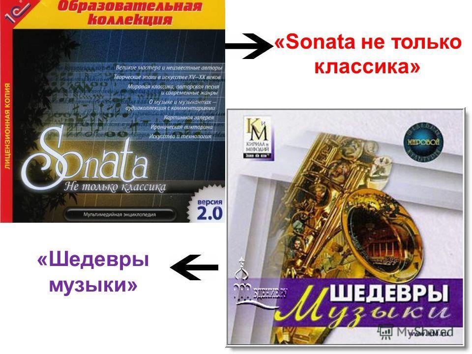 «Sonata не только классика» «Шедевры музыки»