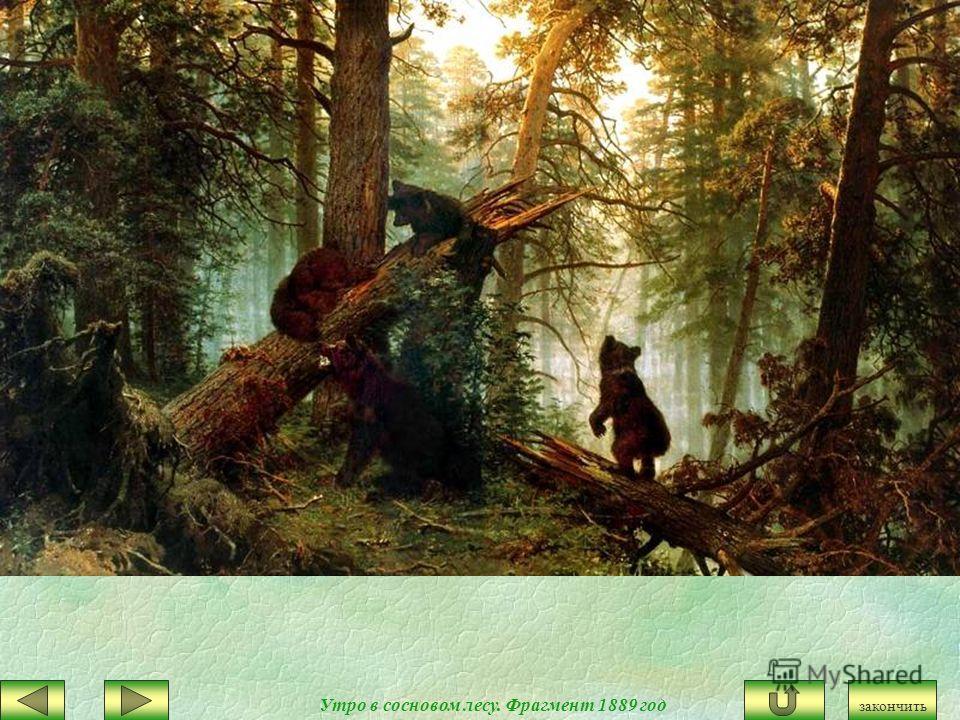 Утро в сосновом лесу. Фрагмент 1889 год закончить