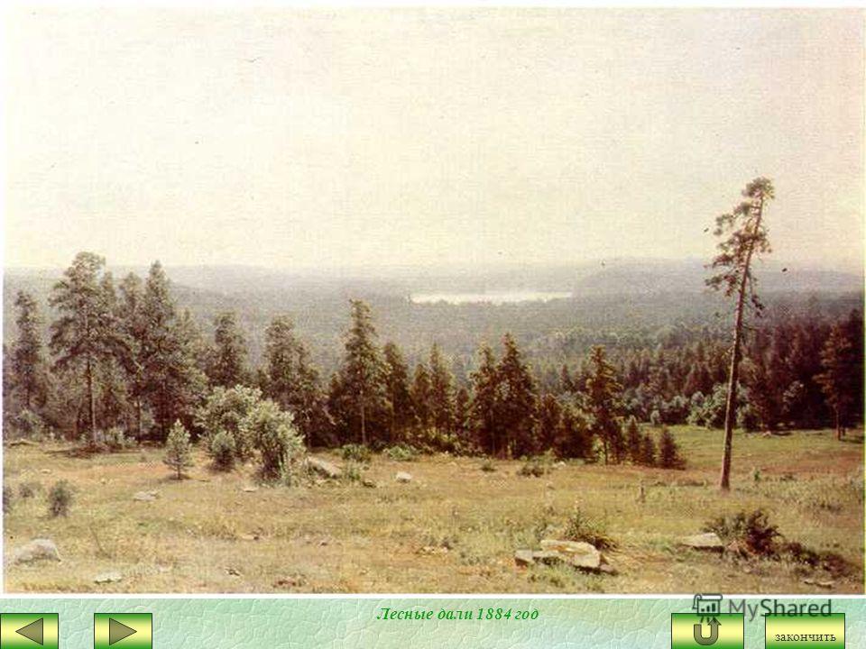 Лесные дали 1884 год закончить