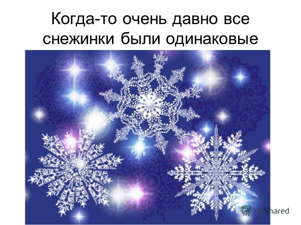 Когда-то очень давно все снежинки были одинаковые