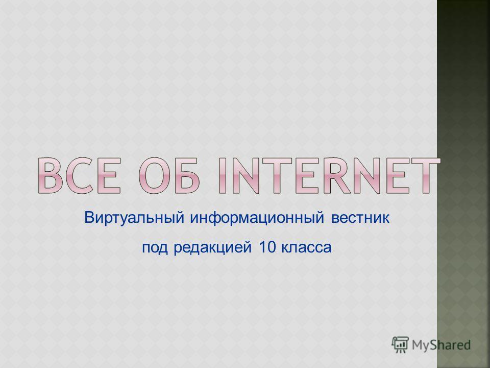 Виртуальный информационный вестник под редакцией 10 класса