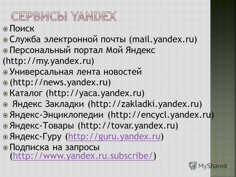 Поиск Служба электронной почты (mail.yandex.ru) Персональный портал Мой Яндекс (http://my.yandex.ru) Универсальная лента новостей (http://news.yandex.ru) Каталог (http://yaca.yandex.ru) Яндекс Закладки (http://zakladki.yandex.ru) Яндекс-Энциклопедии
