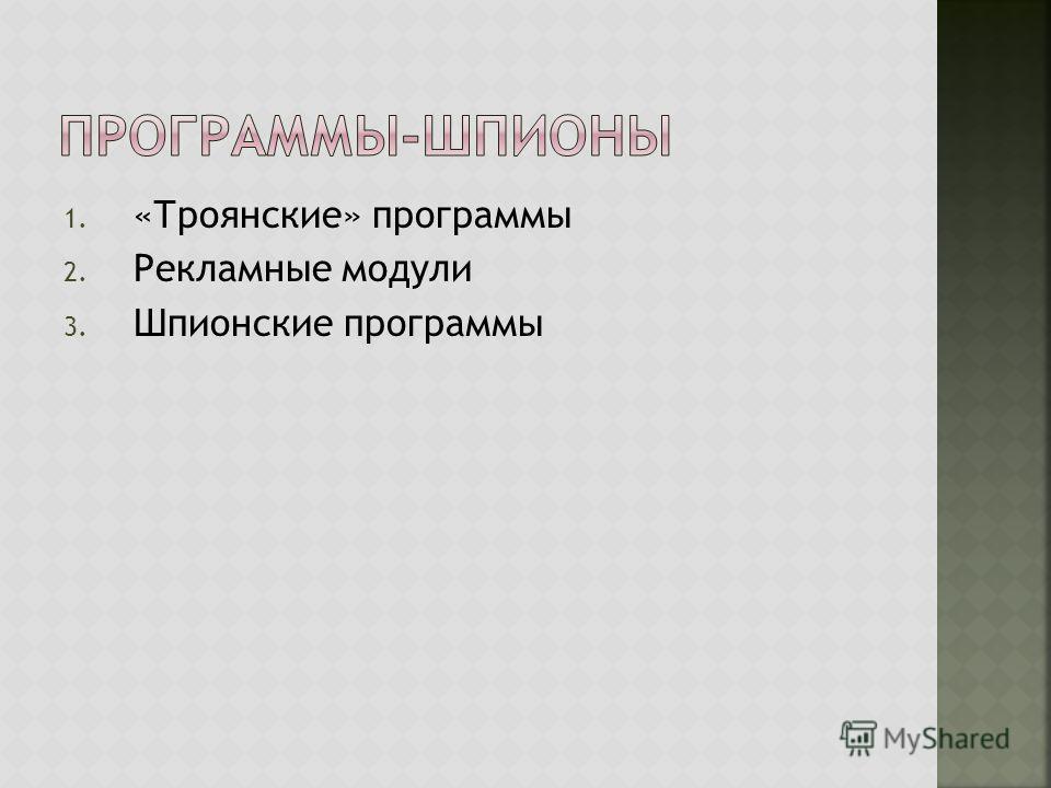 1. «Троянские» программы 2. Рекламные модули 3. Шпионские программы