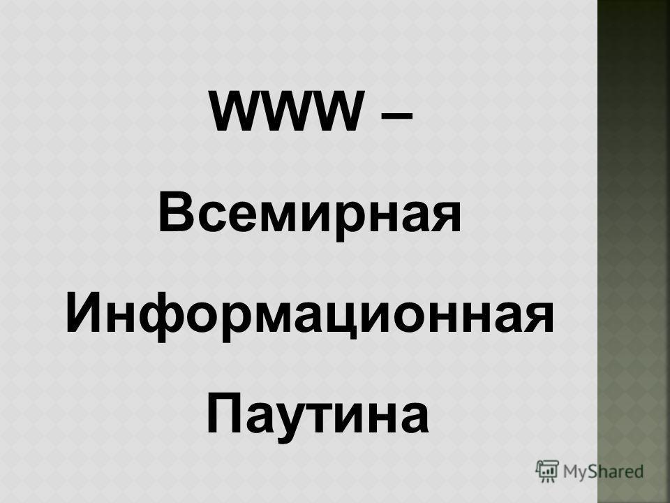WWW – Всемирная Информационная Паутина