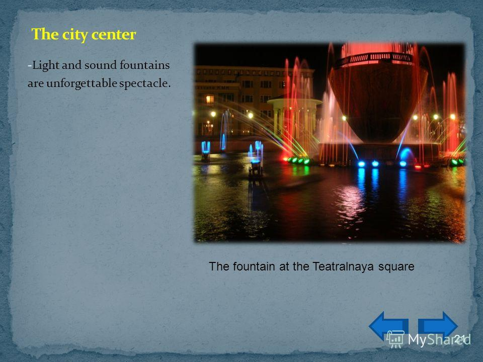 -Light and sound fountains are unforgettable spectacle. The fountain at the Teatralnaya square 21