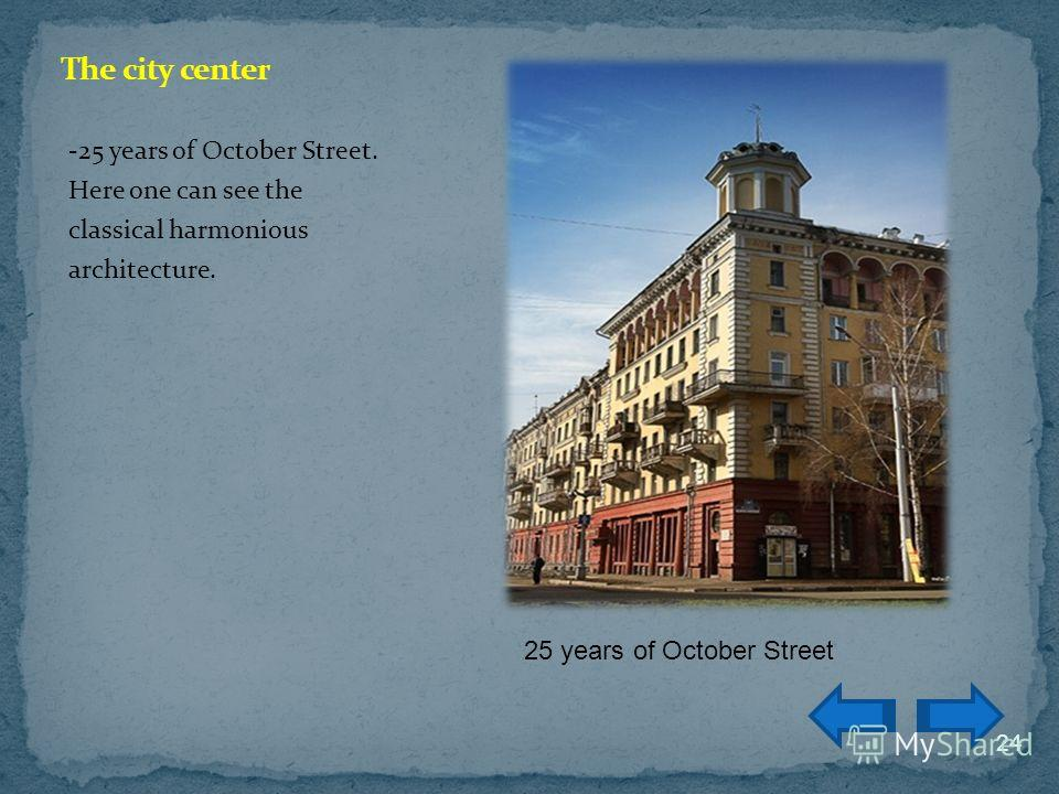 -25 years of October Street. Here one can see the classical harmonious architecture. 25 years of October Street 24