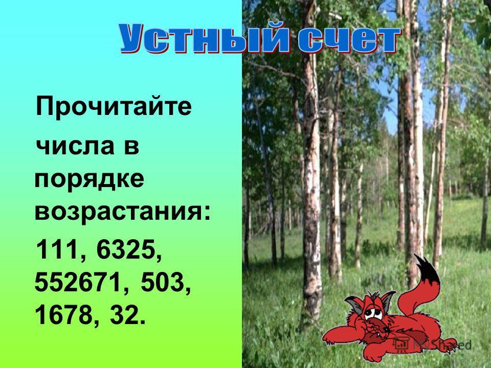Здравствуй, лес, дремучий лес Полный сказок и чудес! Кто в глуши твоей таится? Что за зверь? Какая птица? Все открой не утаи: Ты же видишь – мы свои!