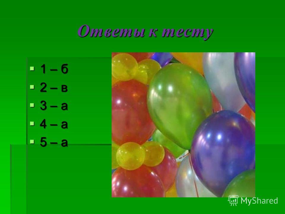 Ответы к тесту 1 – б 1 – б 2 – в 2 – в 3 – а 3 – а 4 – а 4 – а 5 – а 5 – а