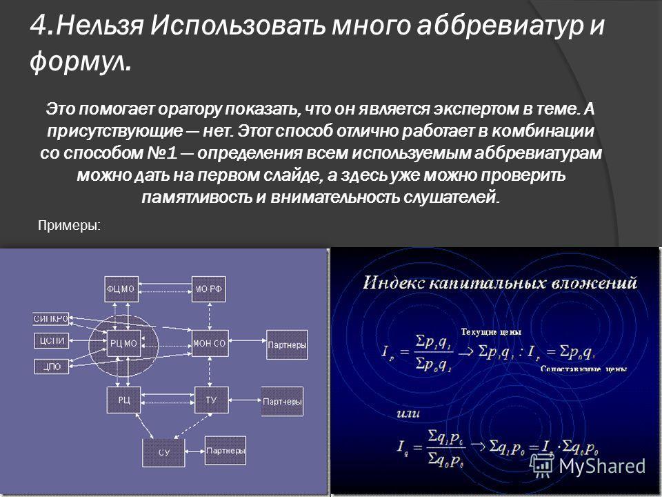 4.Нельзя Использовать много аббревиатур и формул. Это помогает оратору показать, что он является экспертом в теме. А присутствующие нет. Этот способ отлично работает в комбинации со способом 1 определения всем используемым аббревиатурам можно дать на