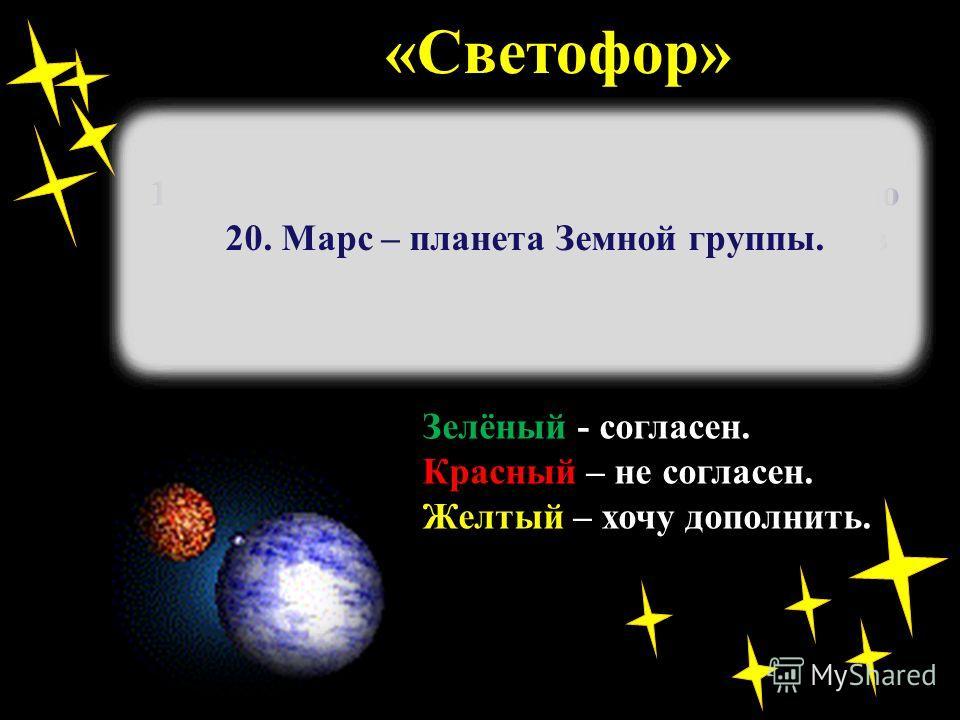 1.Вселенная – это Солнце с обращающимися вокруг него планетами «Светофор» Зелёный - согласен. Красный – не согласен. Желтый – хочу дополнить. 2. Предположение о том, что Земля имеет форму шара, первым высказал древнегреческий учёный Пифагор. 3. Никол