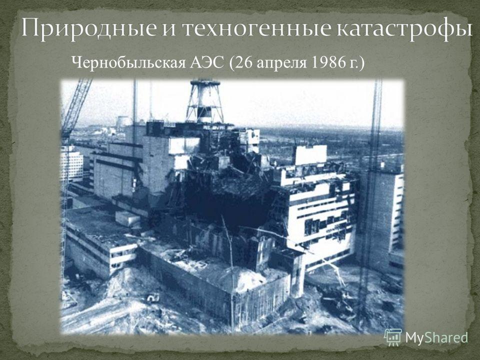 Чернобыльская АЭС (26 апреля 1986 г.)