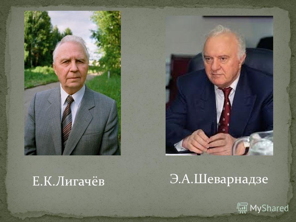 Е.К.Лигачёв Э.А.Шеварнадзе