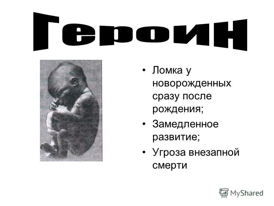 Ломка у новорожденных сразу после рождения; Замедленное развитие; Угроза внезапной смерти