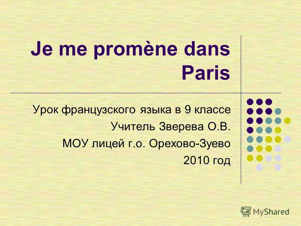 Je me promène dans Paris Урок французского языка в 9 классе Учитель Зверева О.В. МОУ лицей г.о. Орехово-Зуево 2010 год