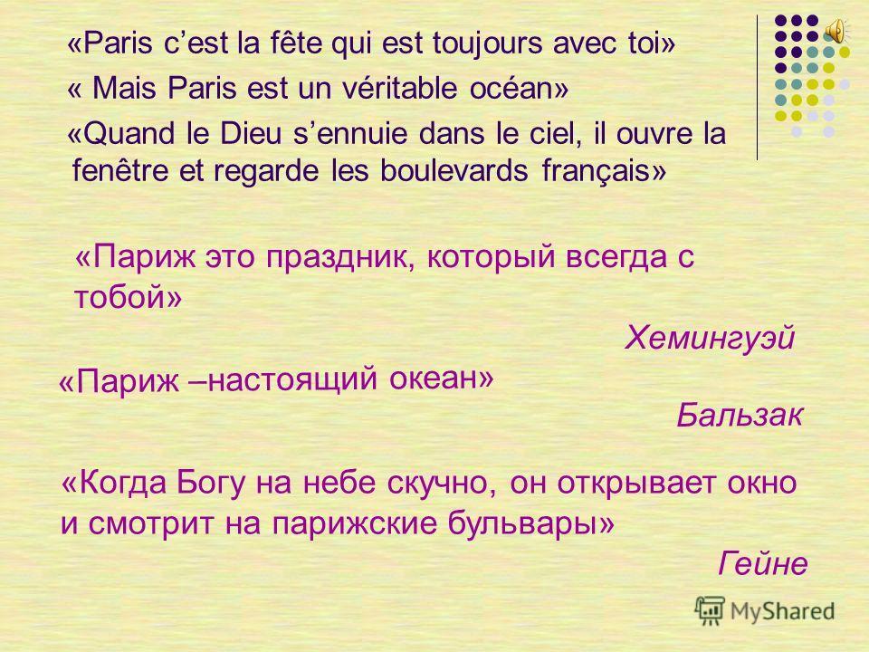 «Paris сest la fête qui est toujours avec toi» « Mais Paris est un véritable océan» «Quand le Dieu sennuie dans le ciel, il ouvre la fenêtre et regarde les boulevards français» «Париж это праздник, который всегда с тобой» Хемингуэй « П а р и ж – н а