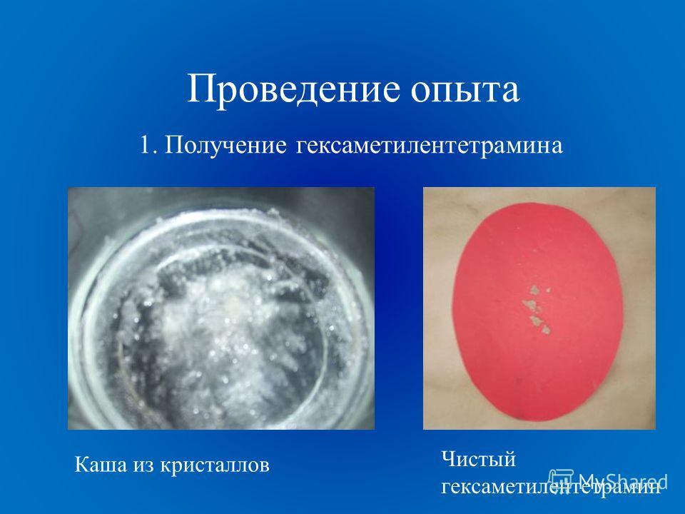 Проведение опыта 1. Получение гексаметилентетрамина Каша из кристаллов Чистый гексаметилентетрамин
