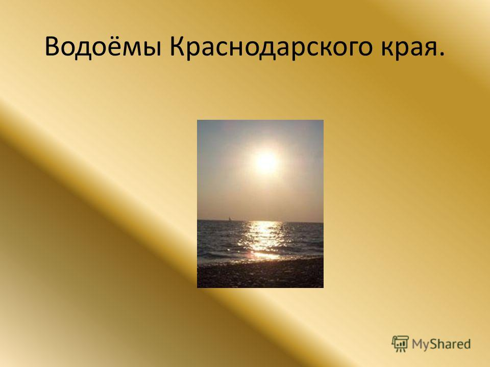Водоёмы Краснодарского края.