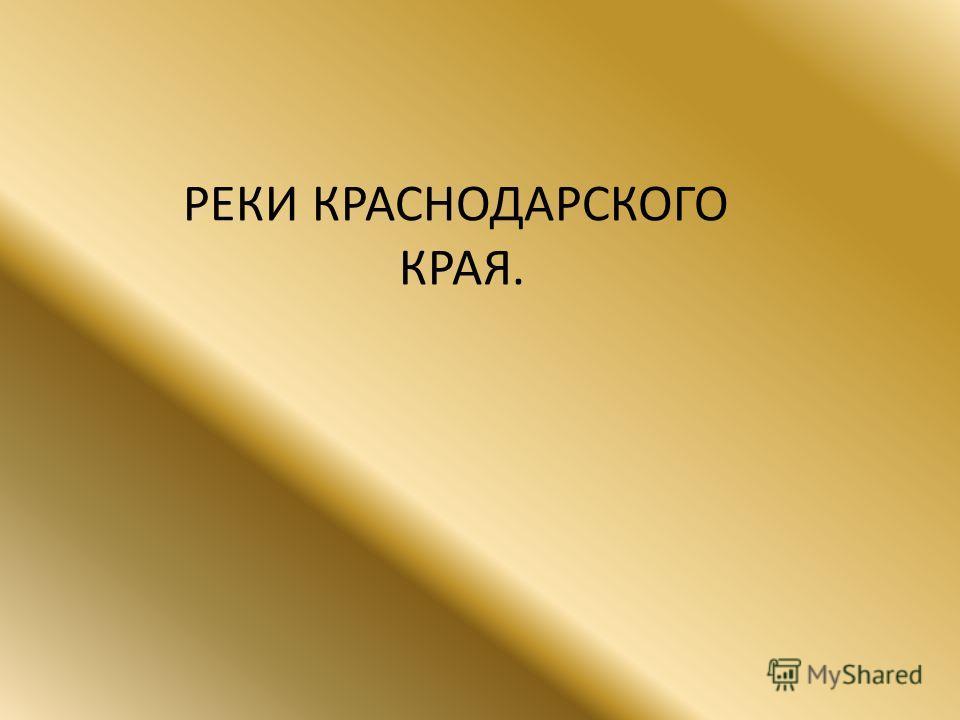 РЕКИ КРАСНОДАРСКОГО КРАЯ.