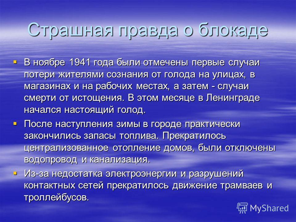 Страшная правда о блокаде В ноябре 1941 года были отмечены первые случаи потери жителями сознания от голода на улицах, в магазинах и на рабочих местах, а затем - случаи смерти от истощения. В этом месяце в Ленинграде начался настоящий голод. В ноябре