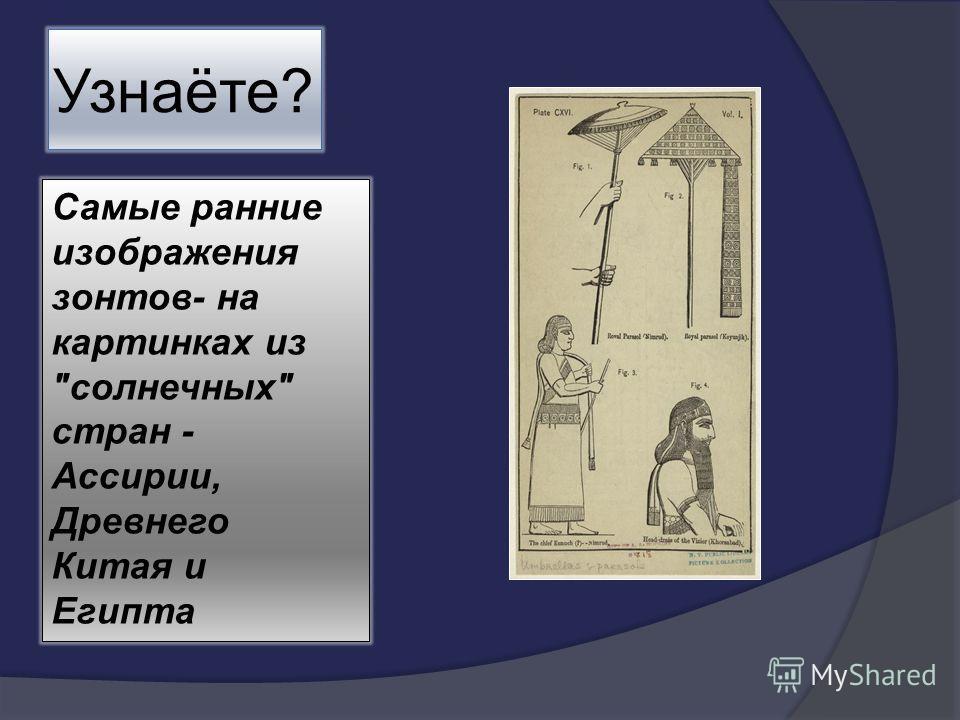 Узнаёте? Самые ранние изображения зонтов- на картинках из солнечных стран - Ассирии, Древнего Китая и Египта