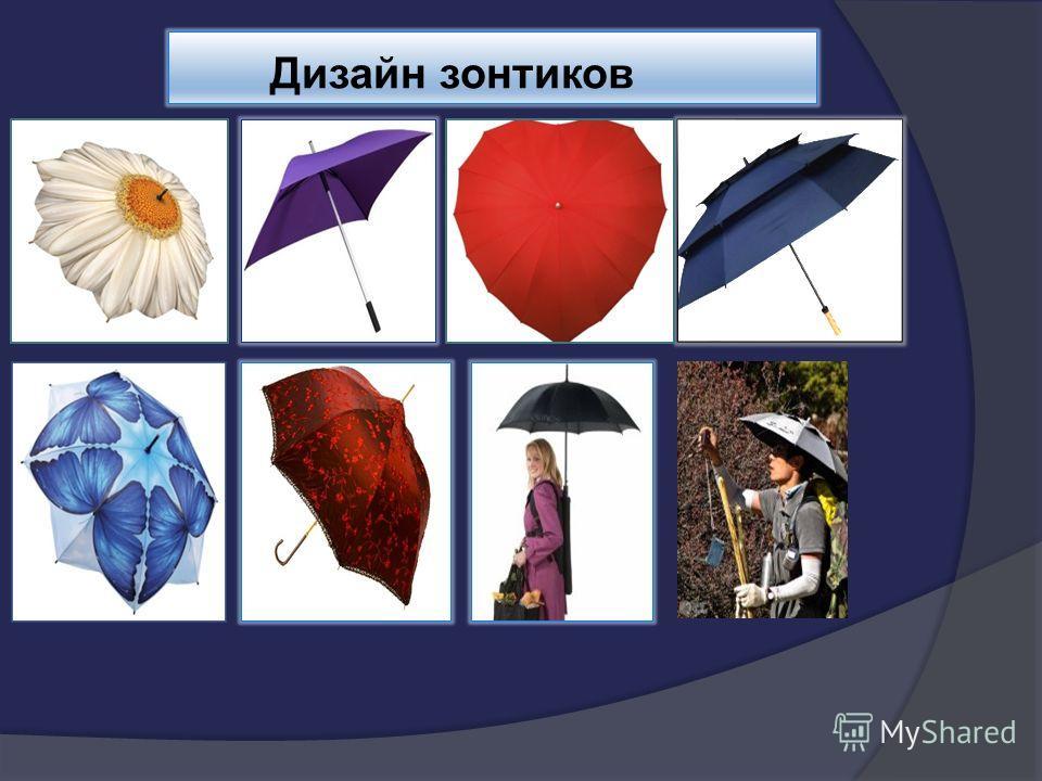 Дизайн зонтиков