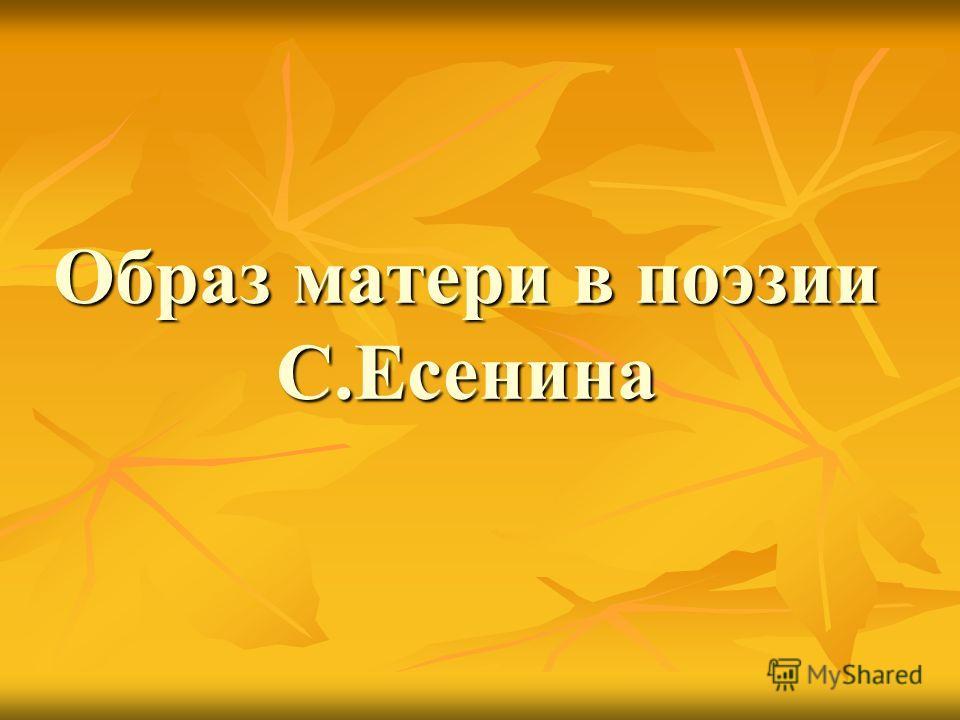 Образ матери в поэзии С.Есенина