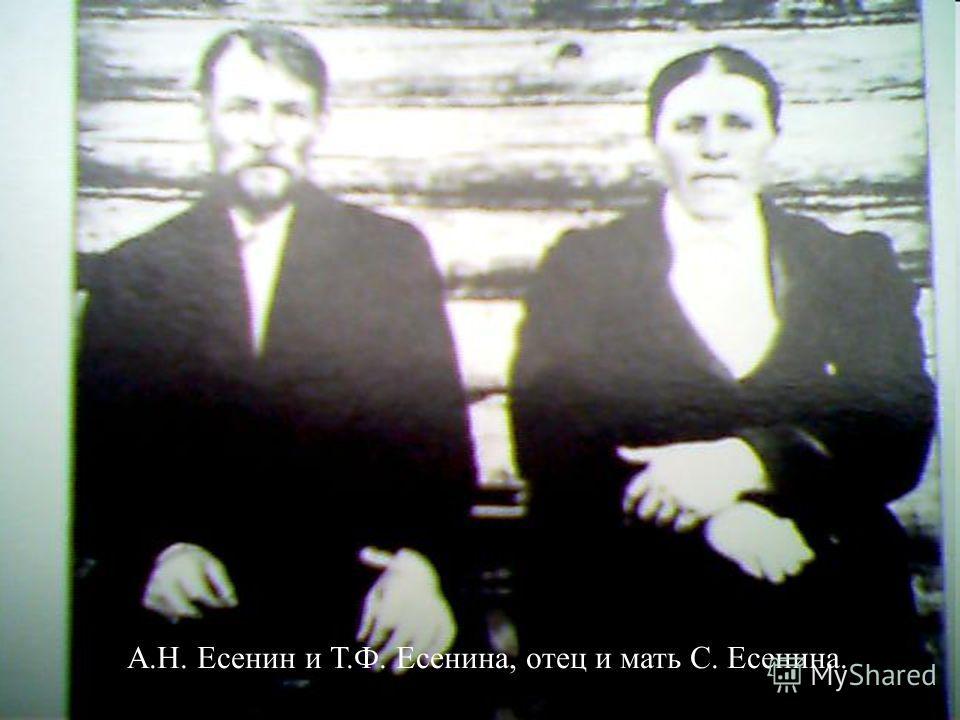 А.Н. Есенин и Т.Ф. Есенина, отец и мать С. Есенина.