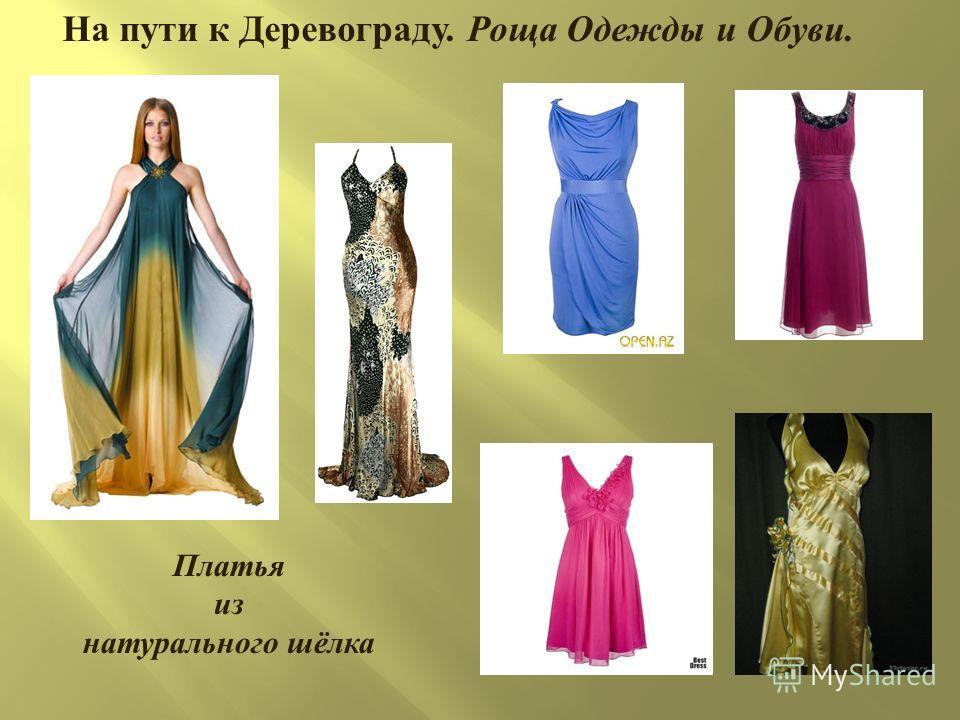 На пути к Деревограду. Роща Одежды и Обуви. Платья из натурального шёлка