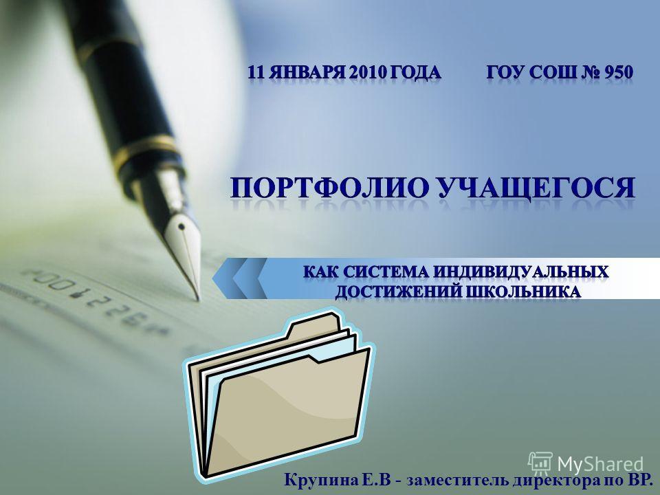 Крупина Е.В - заместитель директора по ВР.