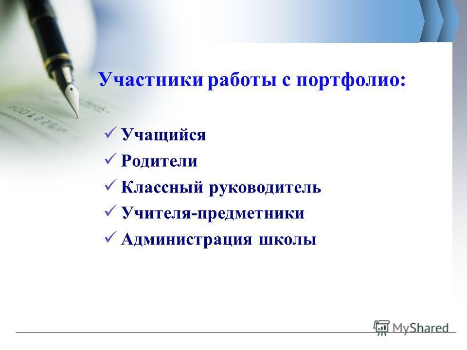 Участники работы с портфолио: Учащийся Родители Классный руководитель Учителя-предметники Администрация школы