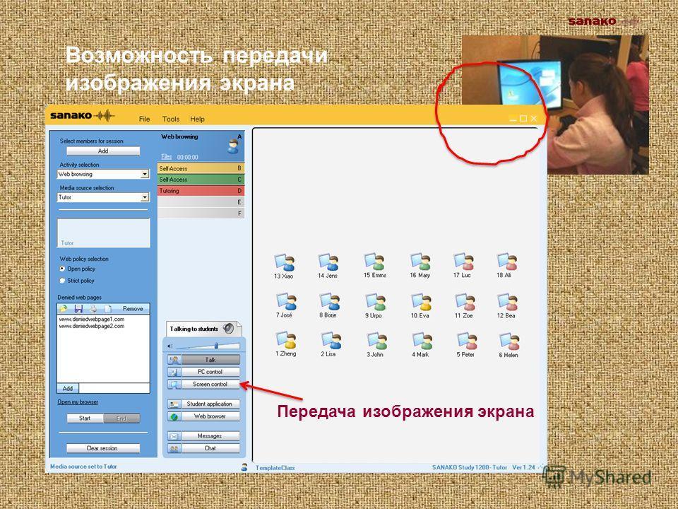 Возможность передачи изображения экрана Передача изображения экрана