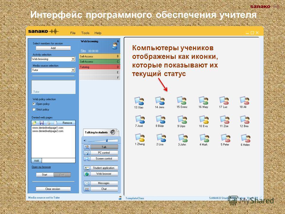 Интерфейс программного обеспечения учителя Компьютеры учеников отображены как иконки, которые показывают их текущий статус