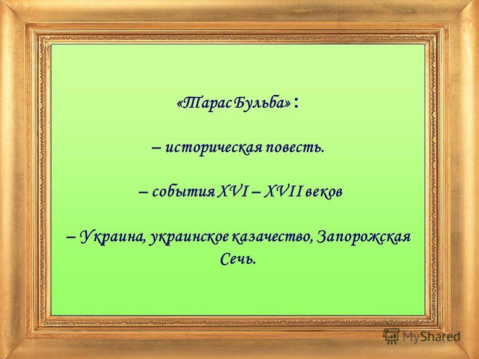 «Тарас Бульба» : – историческая повесть. – события XVI – XVII веков – Украина, украинское казачество, Запорожская Сечь.
