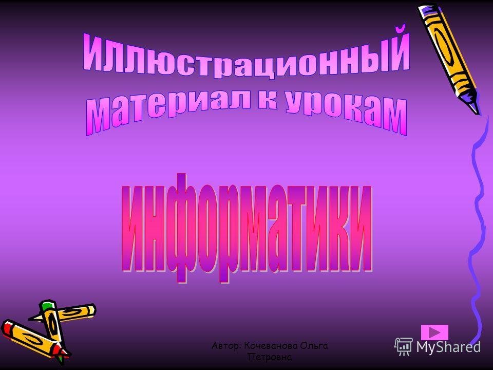 Автор: Кочеванова Ольга Петровна