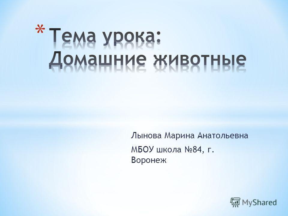 Лынова Марина Анатольевна МБОУ школа 84, г. Воронеж