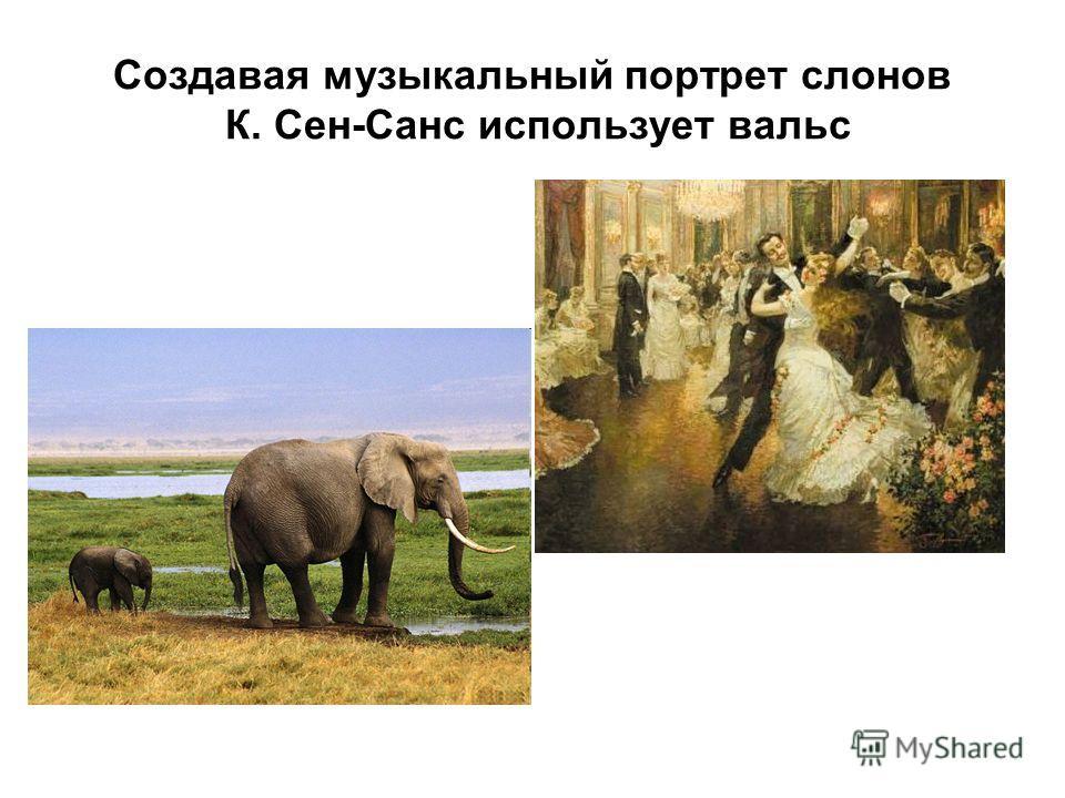 Создавая музыкальный портрет слонов К. Сен-Санс использует вальс