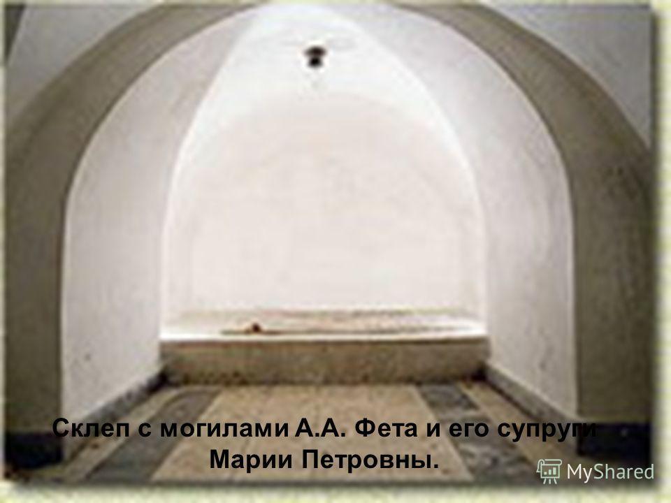 Склеп с могилами А.А. Фета и его супруги Марии Петровны.