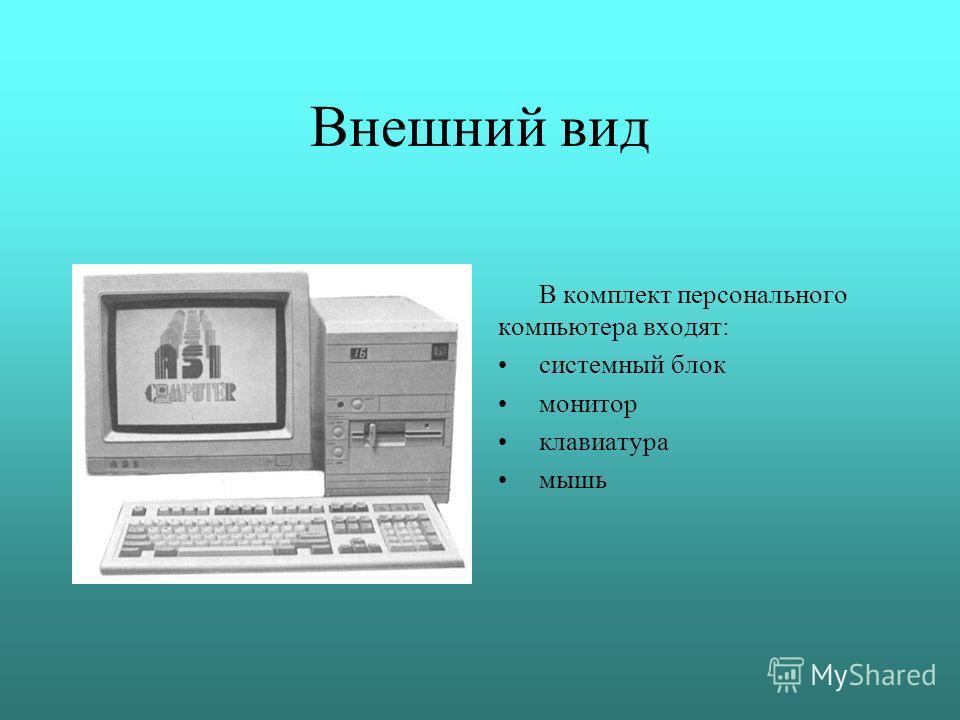 Внешний вид В комплект персонального компьютера входят: системный блок монитор клавиатура мышь