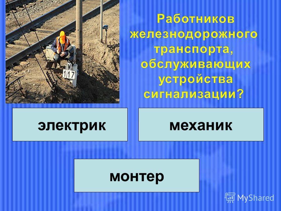 электрик тропа тротуар механик монтер