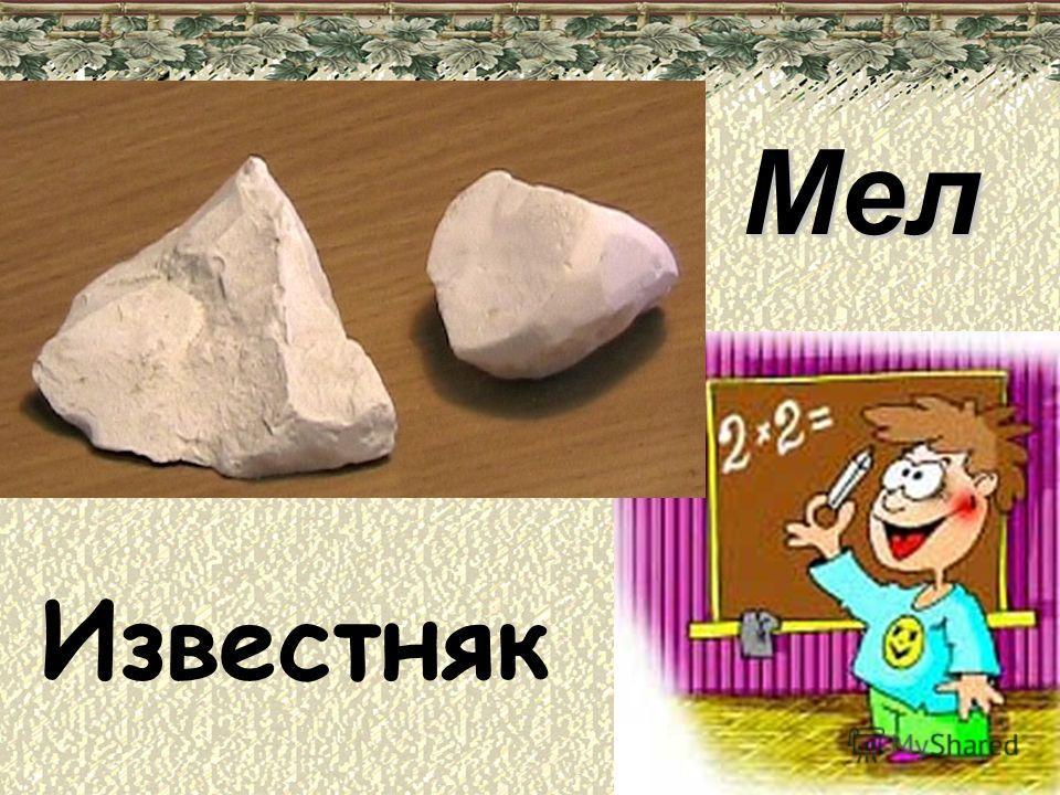 Мел Известняк