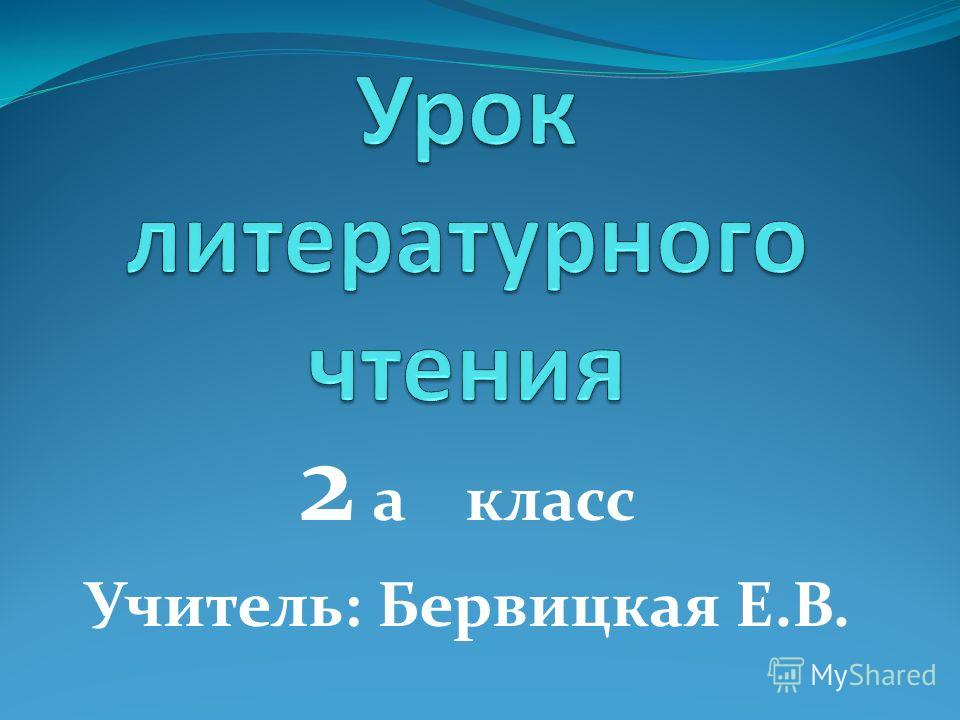 2 а класс Учитель: Бервицкая Е.В.