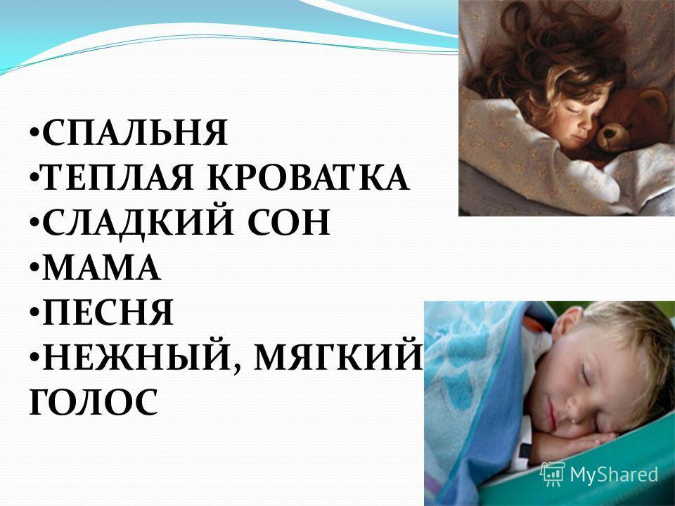 СПАЛЬНЯ ТЕПЛАЯ КРОВАТКА СЛАДКИЙ СОН МАМА ПЕСНЯ НЕЖНЫЙ, МЯГКИЙ ГОЛОС
