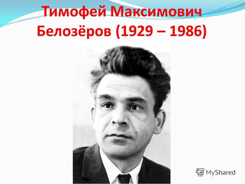Тимофей Максимович Белозёров (1929 – 1986)