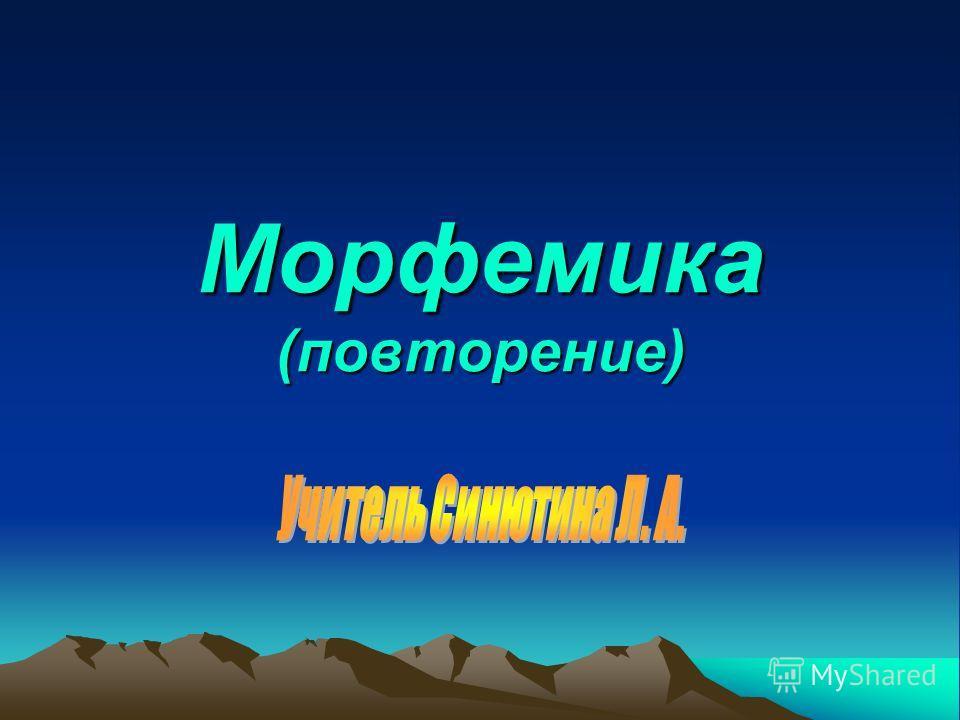 Морфемика (повторение)