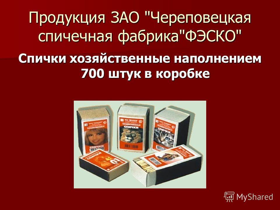 Продукция ЗАО Череповецкая спичечная фабрикаФЭСКО Спички хозяйственные наполнением 700 штук в коробке